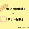 【台湾ワーホリ保険】THEケガの保険かネット保険か悩んだけど安さで決めたよ〜