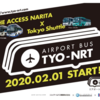 #469 日本最大のエアポートバス、90%減便 東京都心〜成田空港、2020年5月1日