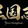 【初心者】『恋姫†無双』から『三国志』を学んで驚いたこと5選