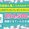 【還元完了】会員登録&購入でANAのマイル 最大1,000マイルプレゼントキャンペーン