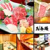 【オススメ5店】祇園・先斗町(京都)にある馬肉料理が人気のお店