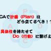 PDCAで計画(Plan)はどう立てるべき!?より具体性を持たせてDo(行動)に繋げよ!