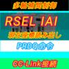 【上級編】IAI RSELによるSEL言語解説 現在座標読み出しPRDQ命令