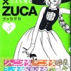 君ならきっとハマる「ZUCCA×ZUCA」