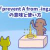 1分で覚える「prevent A from -ing」の意味と使い方
