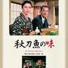 小津安二郎監督の「秋刀魚の味」(1962年)を観た