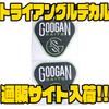 【グーガンベイツ】トライアングル型ステッカー「トライアングルデカル」通販サイト入荷!