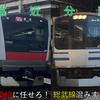 【遠近分離】京葉線通勤快速はなぜ停車駅が少ない?