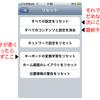 復活したiPhone 3GS