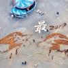 ひたち海浜公園の『地上絵』のメッセージ