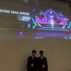 中学3年生 Adobe MAX Japan 2018 参加