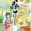 吉元ますめ先生『くまみこ』12巻  KADOKAWA / メディアファクトリー 感想。