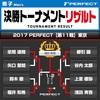 PERFECT 第11選 東京 結果