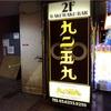 新宿にある大盛況と噂のハプニングバー「WAKUWAKU BAR 9259」に潜入【2018年最新版】