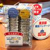 東京ミルクチーズ工場の東京駅限定パッケージが可愛い!行き方と買ったお土産を紹介