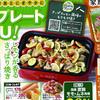 情報 料理紹介 さっぱりレモン風味のもりもり焼き ヤオコー 8月25日号