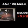 ふるさと納税の返礼品『鹿児島県大隅産うなぎ蒲焼』(日常)