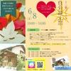 6月8日(金)は大和郡山市にてイベント参加です♪