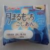 姫路市のフレッシュバザールで「神戸屋 月まるもっち こしあん」を買って食べた感想