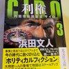 CIRO3 利権 浜田文人