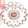 【風景印】エミフルMASAKI郵便局(2020.1.1押印)
