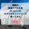 韓国の保湿ケアの王道Dr.Jart+のセラマイディンシリーズ使ってみた<後編>