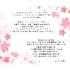 【ご協力者様紹介】ムーン・スター
