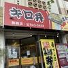 自由人の沖縄旅行初日【沖縄らしい飯を喰らう】なぜか死闘