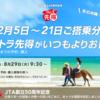 【FOP単価5.19円】冬期「JTA創立50周年記念ウルトラ先得」を発表