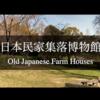 飛騨白河の民家が一番好きです(日本民家集落博物館)【ショートムービー】