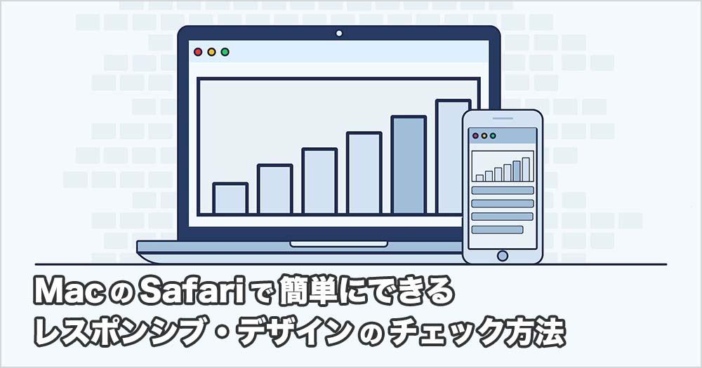 簡単チェック|MacのSafariでレスポンシブ・デザイン・モードを使用する方法