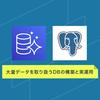 Amazon Aurora(PostgreSQL)にてパーティションテーブルを活用した大量データを取り扱うDBの構築と実運用