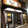 麺屋 焔(醤油ラーメン)@大井町 今日はあっさり系ラーメンな気分。