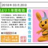 警視庁ホームページの自転車適性検査と○×クイズのご紹介!