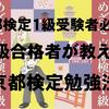 京都検定1級受験者必読!1級に合格したMKドライバーが教える勉強法
