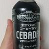 「キリン世界のKitchenから 麦のカフェCEBADA(セバダ)」を飲みました【感想】