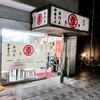 丸幸@武蔵境で初のチャーシュー丼に舌鼓打ち鳴らす