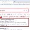 長いwebページをズルズルっとスクロールキャプチャする方法(chromeの場合)