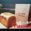 加西市にある食パン専門massimoが美味しすぎる!!