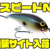 【ノーマン】低水温期やタフった時に威力を発揮するクランクベイト「スピードN」通販サイト入荷!