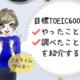 英語できない!!辛い!!わたしが最短でTOEIC600点を目指すブログ