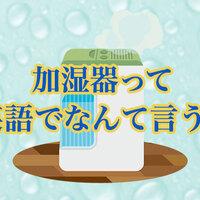 「加湿器」って英語でなんて言う?湿度に関連する英語表現も紹介!
