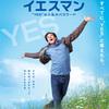 春に見たい!出会いと別れを描いたおすすめ映画5選!