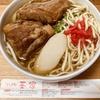 名店「そば処 玉家(たまや)」の絶品沖縄そばを自宅で味わう