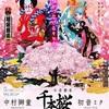 超歌舞伎(ニコニコ超会議2016)『今昔饗宴千本桜』で号泣した歌舞伎ヲタの感想