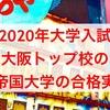 【2020年大学入試】東大・京大などの旧帝国大学に合格者を出す大阪公立トップ高校の大学実績