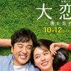 ドラマ「大恋愛」原作は?戸田恵梨香の驚愕ラストシーンの視聴率は?