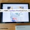 新しい相棒にsurface Pro4を迎えました