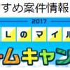 【モッピードリームCP情報】LINE MUSIC他おすすめの無料4案件で3,850ポイント獲得