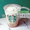 スタバでいまさら桃?いや、今こそでしょ!『GO ピーチ フラペチーノ』 / Starbucks Coffee